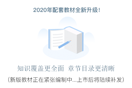 2020年河南专升本考试专用教材-英语(上市后补发)