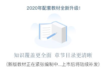 2020年河南专升本考试专用教材-高等数学(上市后补发)