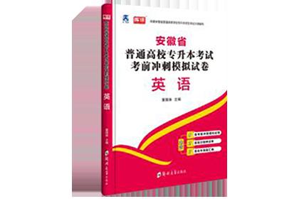 2020年安徽专升本考前冲刺模拟卷-英语
