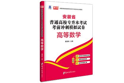 2020年安徽专升本考前冲刺模拟卷-高等数学