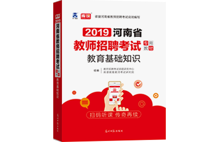 2019河南省教师招聘考试专用教材•教育基础知识