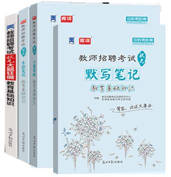 河南省教师招聘教育基础知识手抄笔记+小题狂练+大题狂做+默写笔记