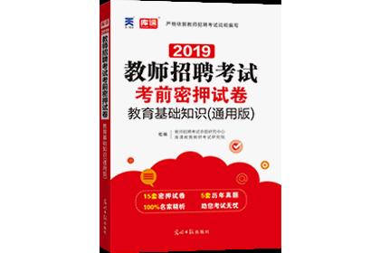 2019-教师招聘考试考前密押试卷▪教育基础知识(通用版)