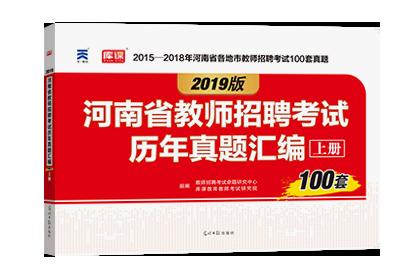 2019河南省教师招聘考试(历年真题汇编)(上下两册)