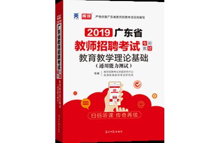 2019广东省教师招聘考试专用教材?教育教学理论基础