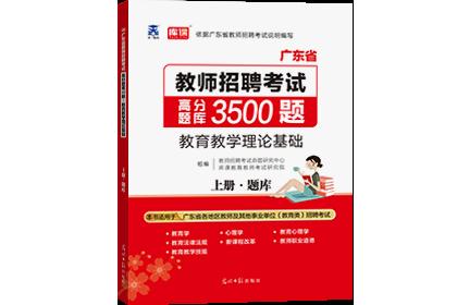 2020广东省教师招聘考试高分题库3500题•教育教学理论基础-(上下两册)