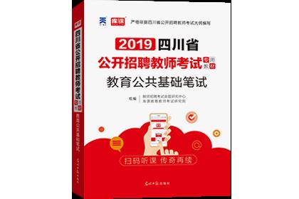 2019四川省公开招聘教师考试专用教材-(教育公共基础笔试)