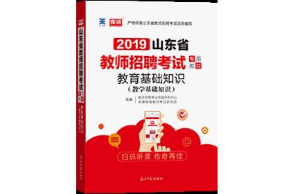 2019-山东省教师招聘考试专用教材•教育基础知识(教学基础知识)