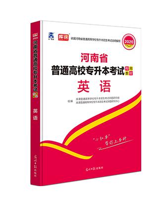2020年河南专升本考试专用教材-英语