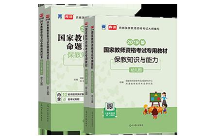 2019国家教师资格考试-幼儿园教材+预测卷(综合素质+保教知识与能力)