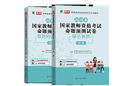 2019国家教师资格考试中学命题预测卷(综合素质+教育教学知识与能力)