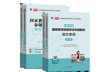 2019国家教师资格考试-中学教材+预测卷(综合素质+教育教学知识与能力)