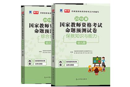 2019国家教师资格考试幼儿园命题预测卷(综合素质+保教知识与能力)