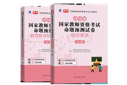 2019国家教师资格考试小学命题预测卷(综合素质+教育教学知识与能力)