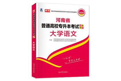 2020年河南专升本考试专用教材-大学语文