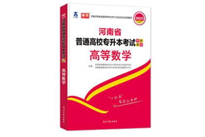 2020年河南专升本考试专用教材-高等数学