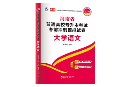 2020年河南专升本考前冲刺模拟卷-大学语文