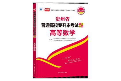 2020年贵州普通高校专升本考试高等数学专用教材