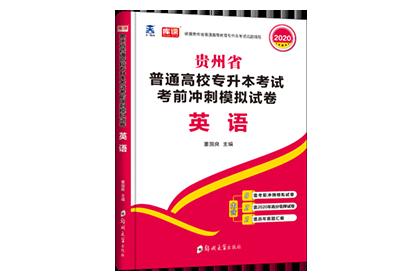 2020年贵州省普通高校专升本考试英语考前冲刺模拟卷