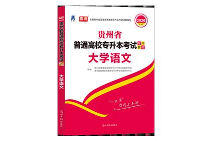 2020年贵州普通高校专升本考试大学语文专用教材
