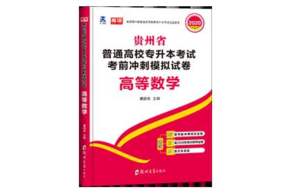 2020年贵州省普通高校专升本考试高等数学考前冲刺模拟卷