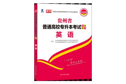 2020年贵州普通高校专升本考试英语专用教材