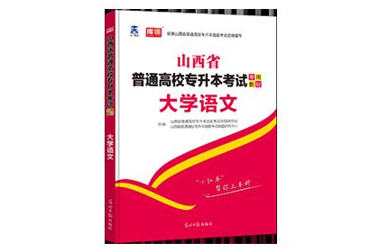 2020年山西AG国际网站考试专用教材-大学语文