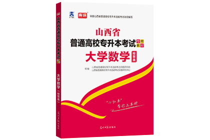 2020年山西专升本考试专用教材-大学数学(经贸类)