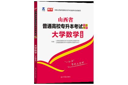 2020年山西专升本考试专用教材-大学数学(工程类)