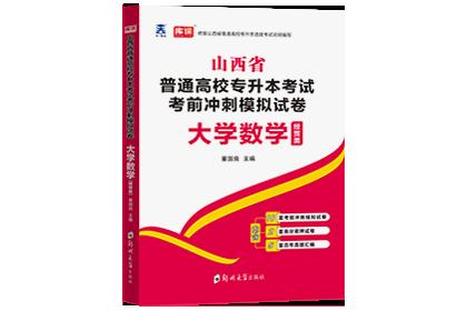 2020年山西AG国际网站考试考前冲刺模拟卷-大学数学(经贸类)