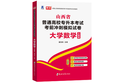 2020年山西AG国际网站考试考前冲刺模拟卷-大学数学(工程类)
