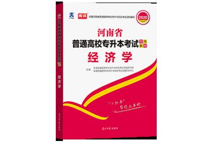 2020年河南专升本考试专用教材-经济学