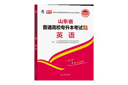 2020年山东专升本考试专用教材-英语