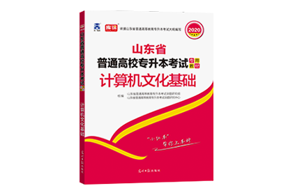 2020年山东专升本考试专用教材-计算机文化基础