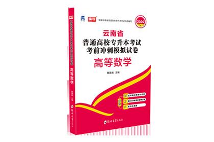 2020年云南专升本考试冲刺模拟卷·高等数学