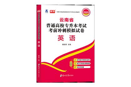 2020年云南专升本考试冲刺模拟卷·英语