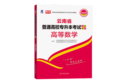 2020年云南专升本考试专用教材·高等数学