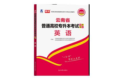 2020年云南专升本考试专用教材·英语