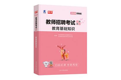 2020河南省教师招聘考试专用教材•教育基础知识