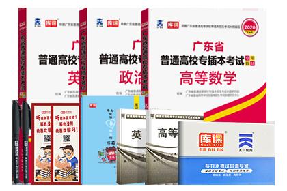 2020年广东专插本考试英语+政治理论+高等数学教材
