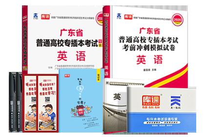 2020年广东专插本考试英语教材+模拟卷