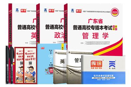 2020年广东专插本考试英语+政治理论+管理学教材