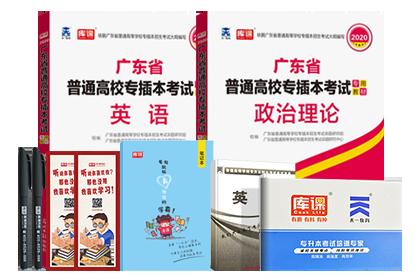 2020年广东专插本考试英语+政治理论教材