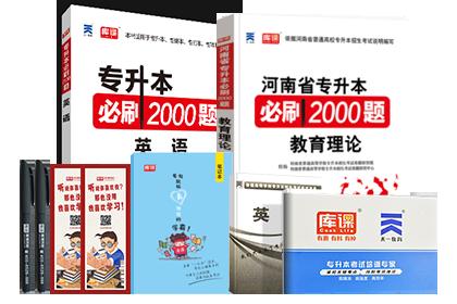 全国普通高校专升本英语+教育理论必刷2000题