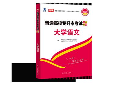 2020年全国专升本考试专用教材-大学语文