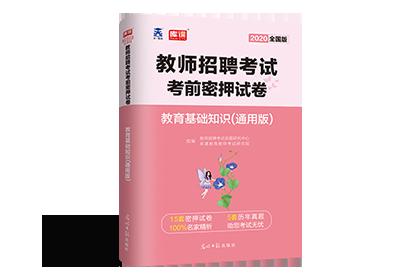 2020教师招聘考试考前密押卷•教育基础知识-通用版