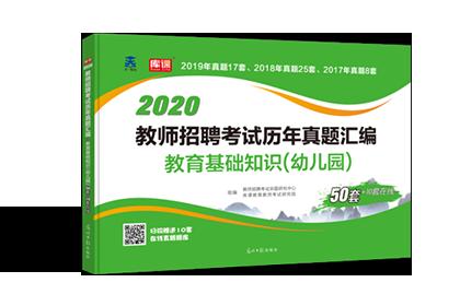 2020年教师招聘考试历年真题汇编·教育基础知识(幼儿园)