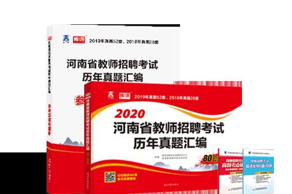 2020河南省教师招聘考试历年真题汇编 80套(试题+参考答案及解析)