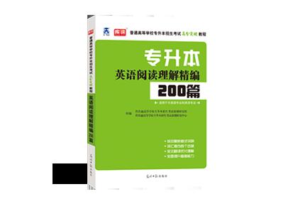 2020年全国版专升本英语阅读理解精编200篇