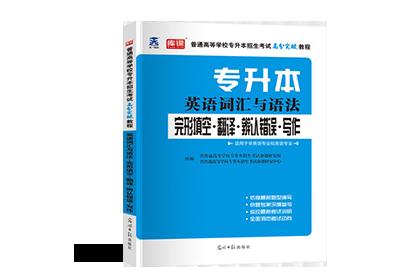 2020年全国版专升本英语词汇与语法 完形填空·翻译·辨认错误·写作